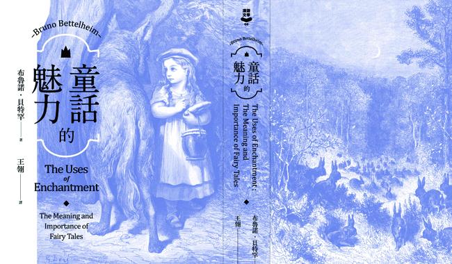 【閱讀現場】我們看到的童話不一樣 —專訪《童話的魅力》譯者王翎
