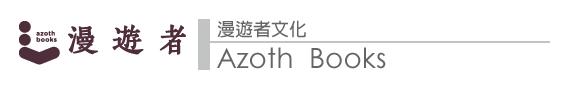 漫遊者書店 Azothbooks