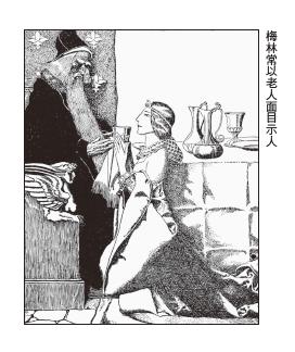 石中劍是亞瑟王他爸跟梅林設下以魔法作弊的圈套!?且每逢年過節安排小王子表演拔劍,堵住非議者的嘴。