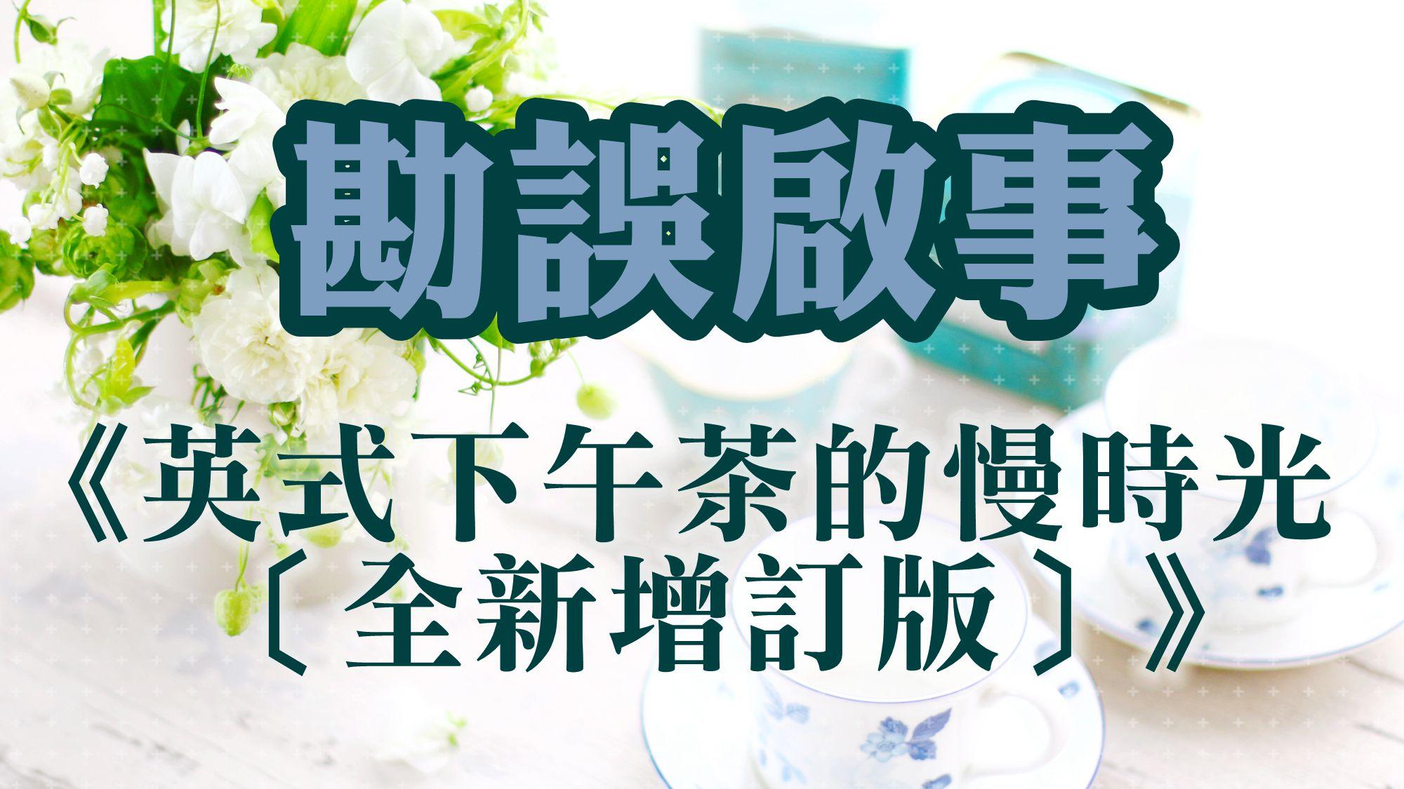 《英式下午茶的慢時光〔全新增訂版〕》勘誤啟事